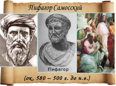 (ок. 580 – 500 г. до н.э.)