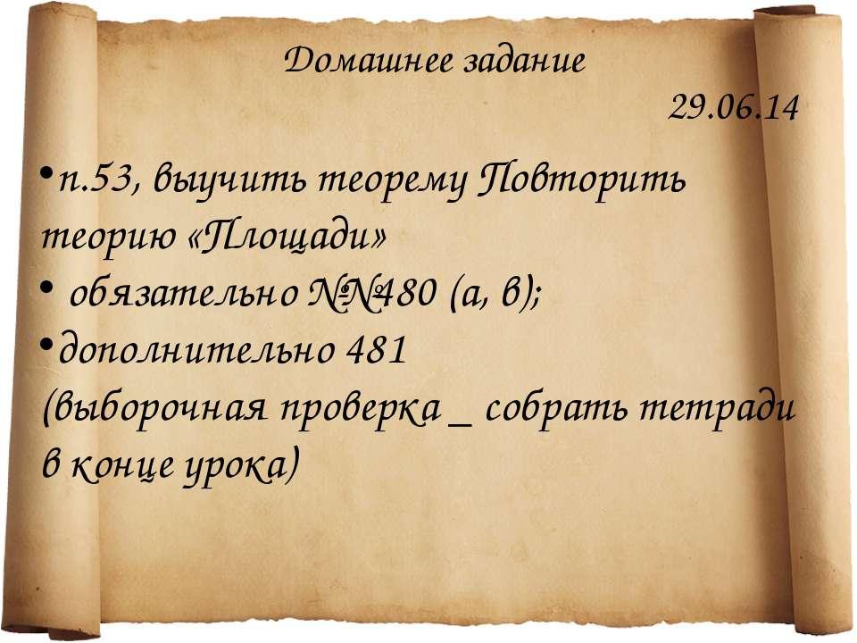 п.53, выучить теорему Повторить теорию «Площади» обязательно №№480 (а, в); до...