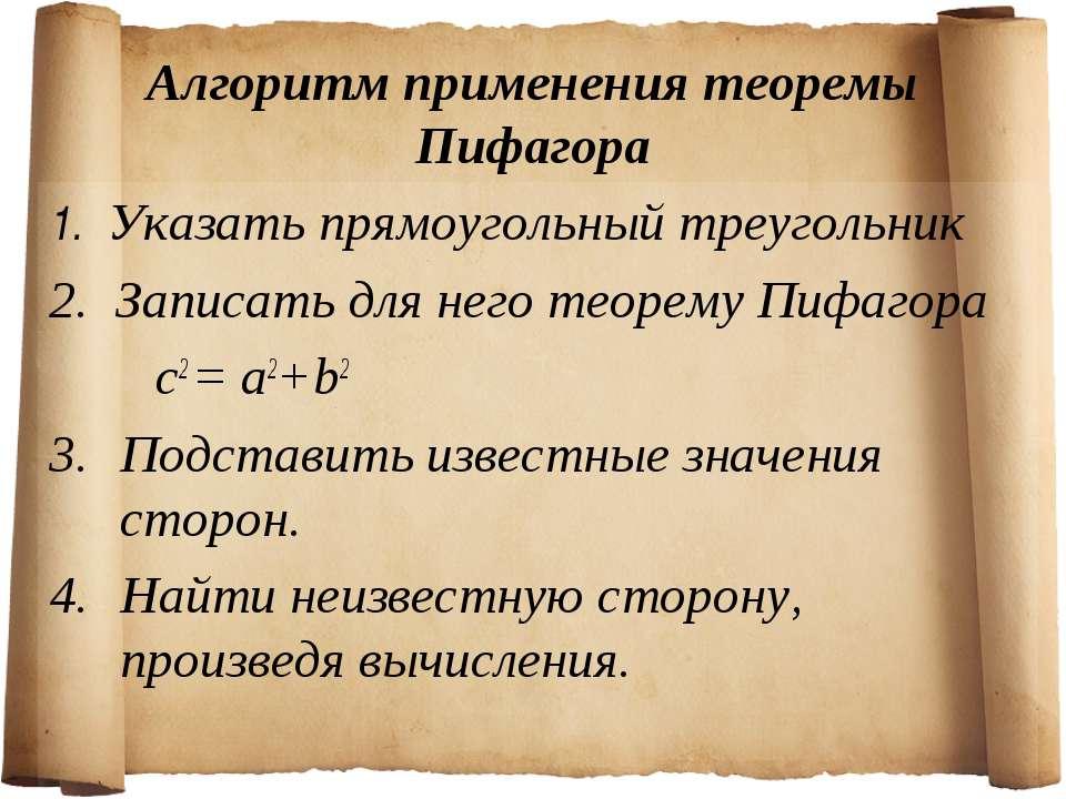 1. Указать прямоугольный треугольник 2. Записать для него теорему Пифагора с2...