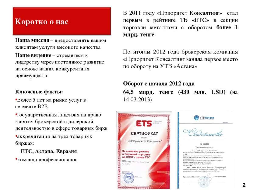 2 В 2011 году «Приоритет Консалтинг» стал первым в рейтинге ТБ «ЕТС» в секции...