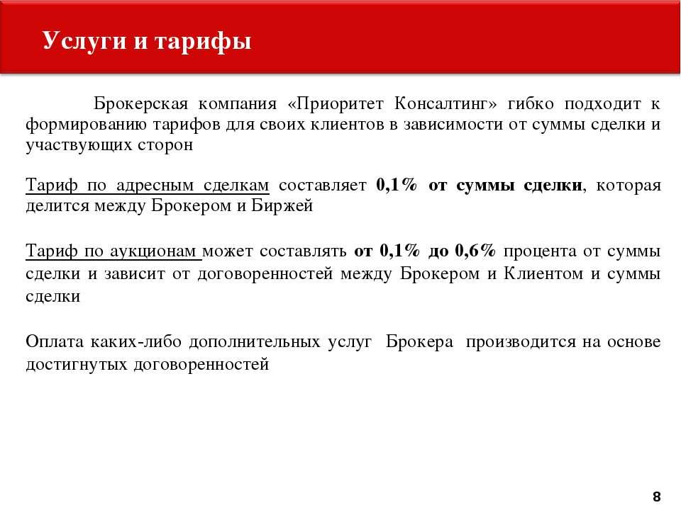 Услуги и тарифы Брокерская компания «Приоритет Консалтинг» гибко подходит к ф...