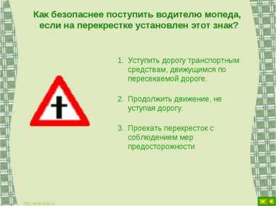 Как безопаснее поступить водителю мопеда, если на перекрестке установлен этот...