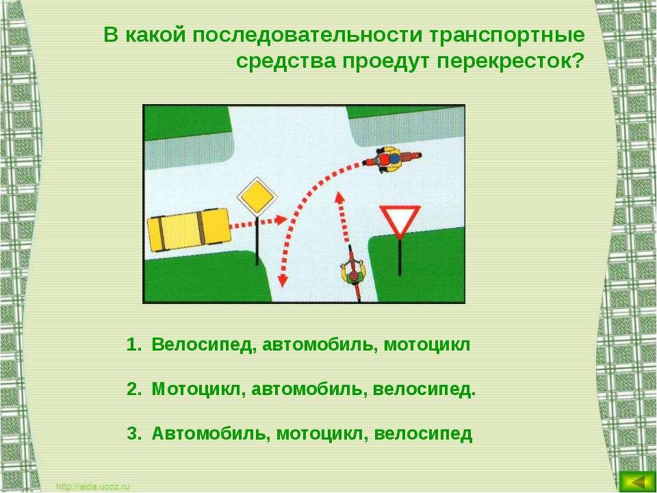 В какой последовательности транспортные средства проедут перекресток? Велосип...