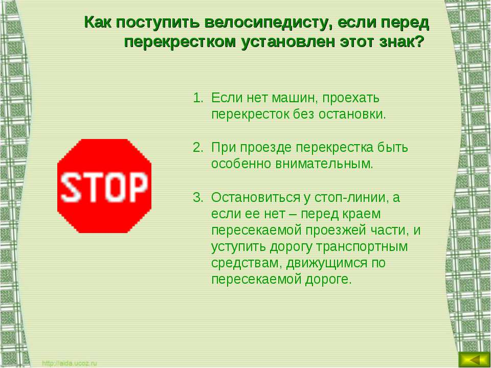Как поступить велосипедисту, если перед перекрестком установлен этот знак? Ес...