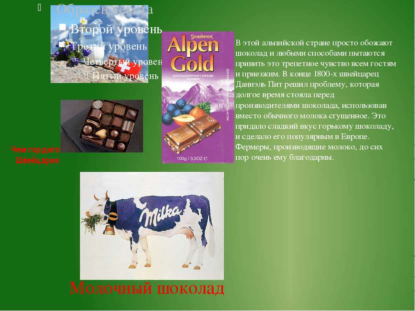 Чем гордится Швейцария В этой альпийской стране просто обожают шоколад и любы...