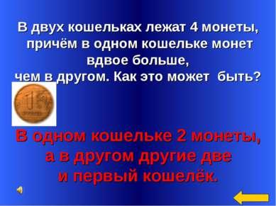 В двух кошельках лежат 4 монеты, причём в одном кошельке монет вдвое больше, ...