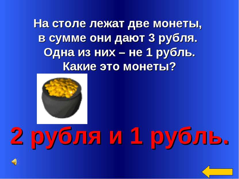На столе лежат две монеты, в сумме они дают 3 рубля. Одна из них – не 1 рубль...