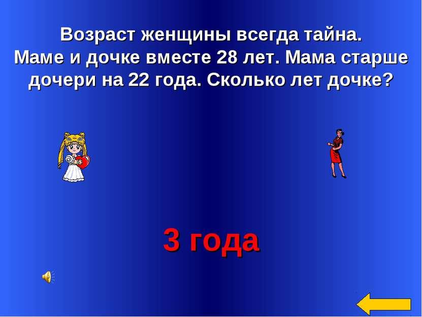 Возраст женщины всегда тайна. Маме и дочке вместе 28 лет. Мама старше дочери ...