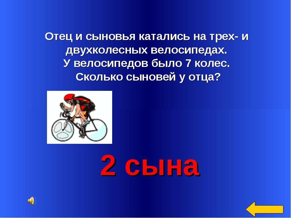 Отец и сыновья катались на трех- и двухколесных велосипедах. У велосипедов бы...