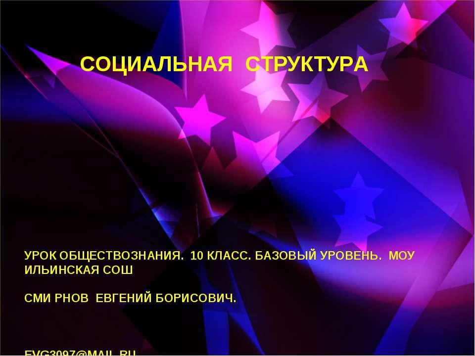 Гдз по русскому языку 3 Класс Иванова 2013