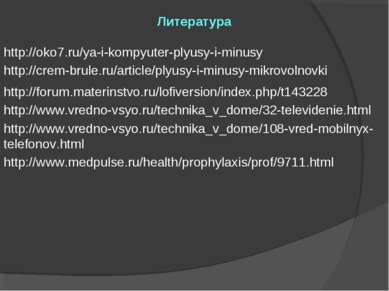 Литература http://oko7.ru/ya-i-kompyuter-plyusy-i-minusy http://crem-brule.ru...
