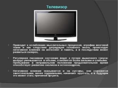 Телевизор Приводит к ослаблению мыслительных процессов, атрофии мозговой ткан...