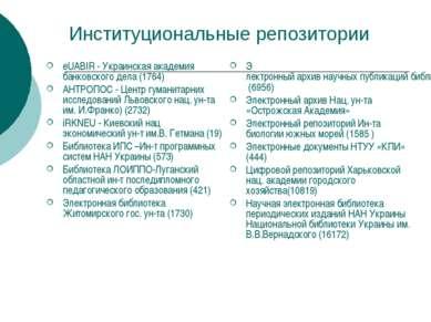 Институциональные репозитории eUABIR - Украинская академия банковского дела (...