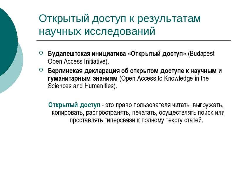 Открытый доступ к результатам научных исследований Будапештская инициатива «О...