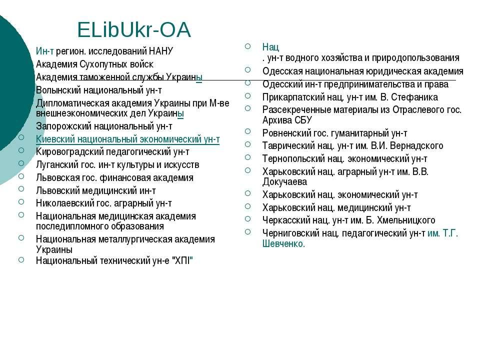ELibUkr-OA Ин-т регион. исследований НАНУ Академия Сухопутных войск Академия ...
