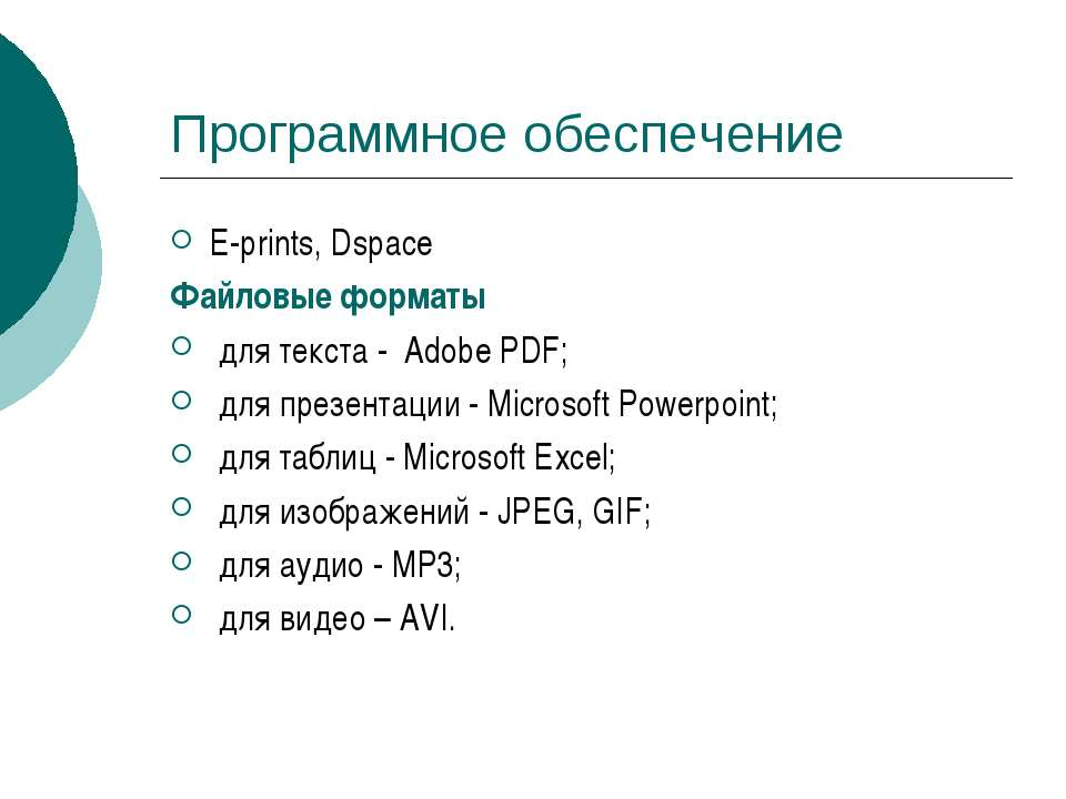 Программное обеспечение E-prints, Dspace Файловые форматы для текста - Adobe ...