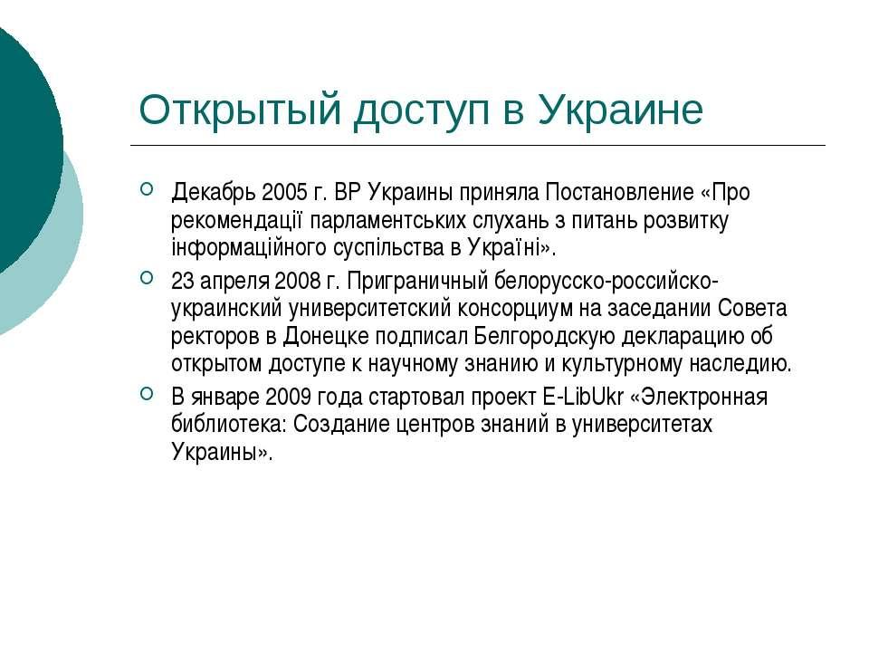 Открытый доступ в Украине Декабрь 2005 г. ВР Украины приняла Постановление «П...