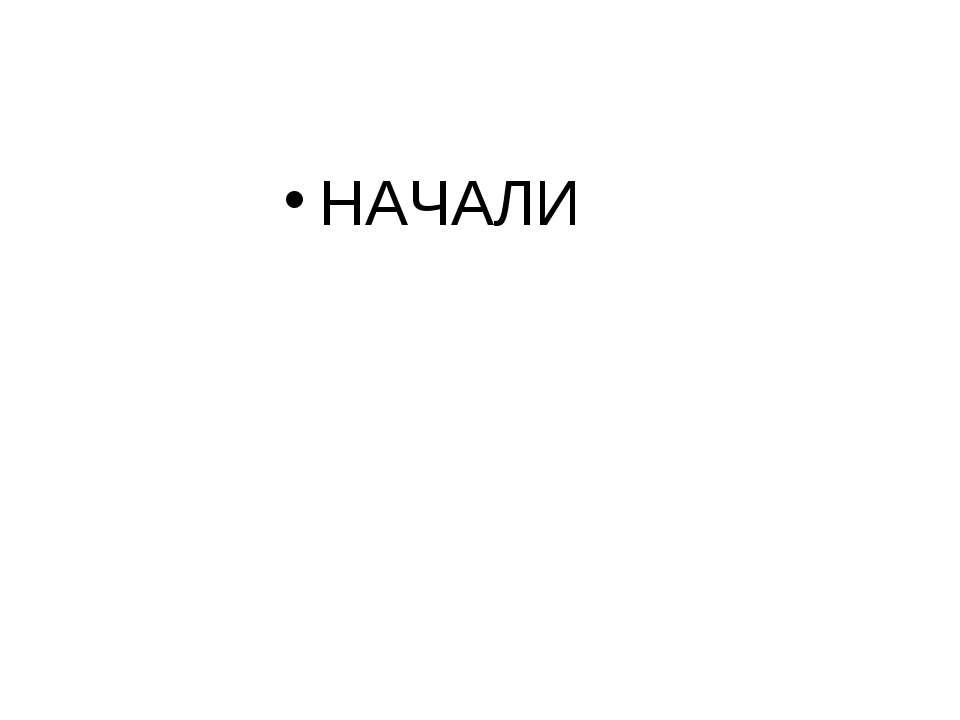 НАЧАЛИ