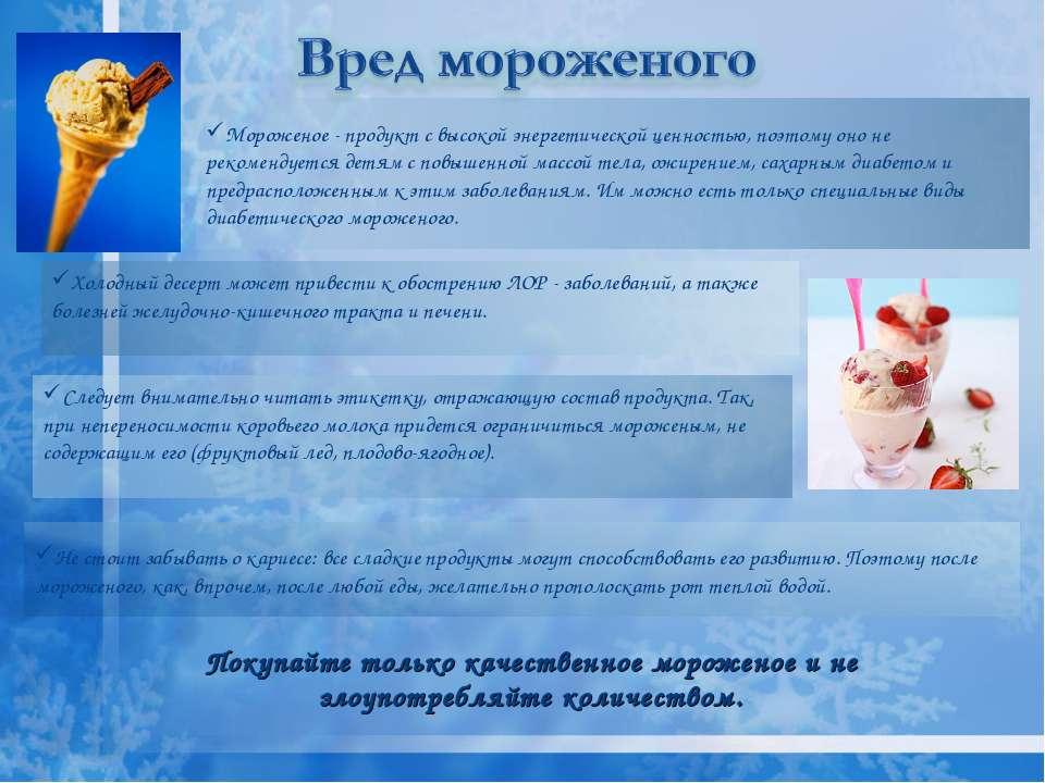 Покупайте только качественное мороженое и не злоупотребляйте количеством.