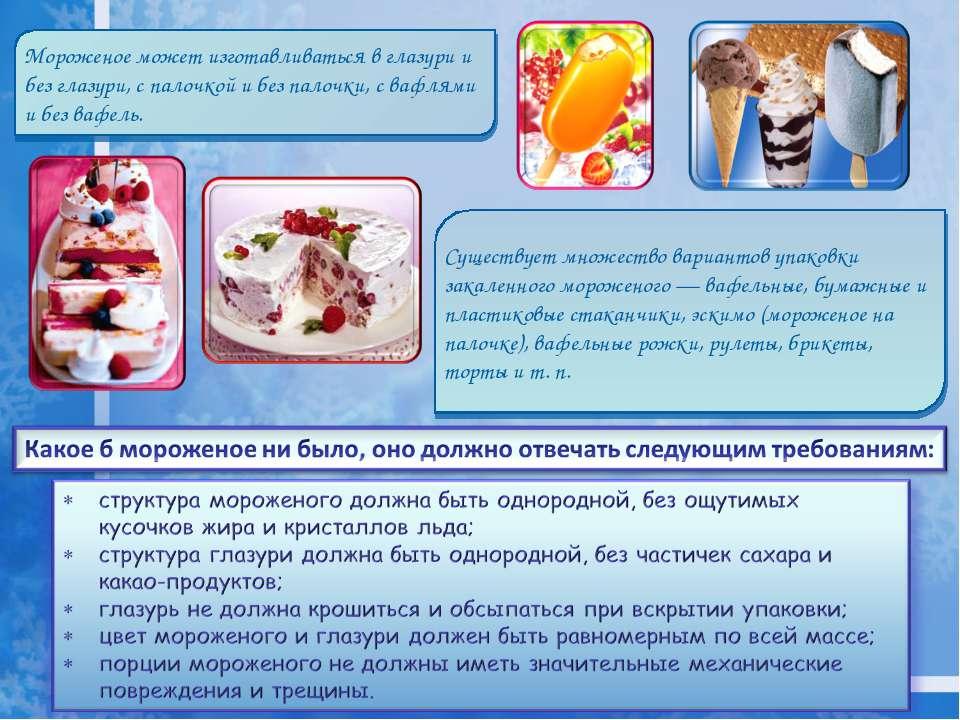 Мороженое может изготавливаться в глазури и без глазури, с палочкой и без пал...