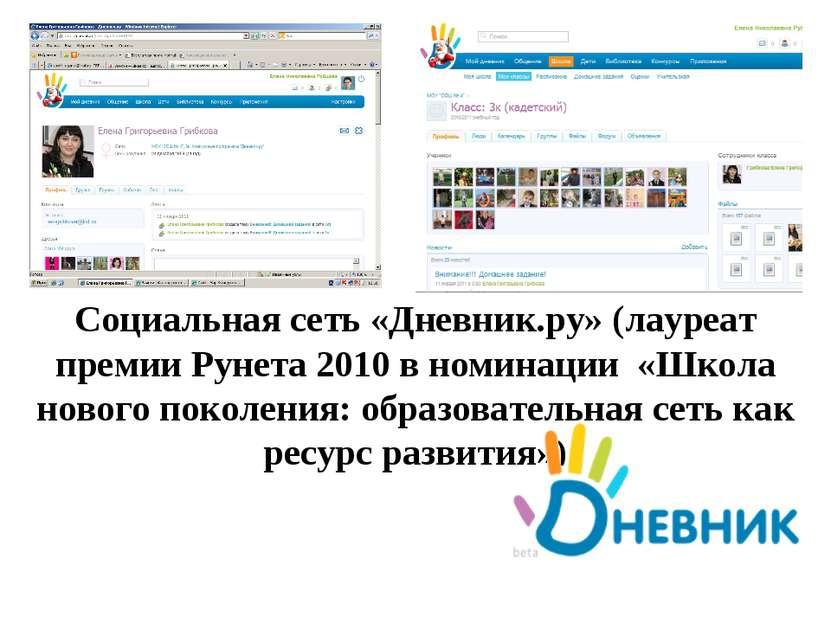 Социальная сеть «Дневник.ру» (лауреат премии Рунета 2010 в номинации «Школа н...
