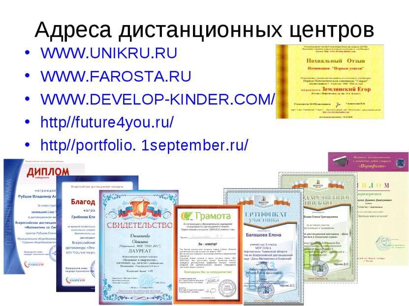 Адреса дистанционных центров WWW.UNIKRU.RU WWW.FAROSTA.RU WWW.DEVELOP-KINDER....