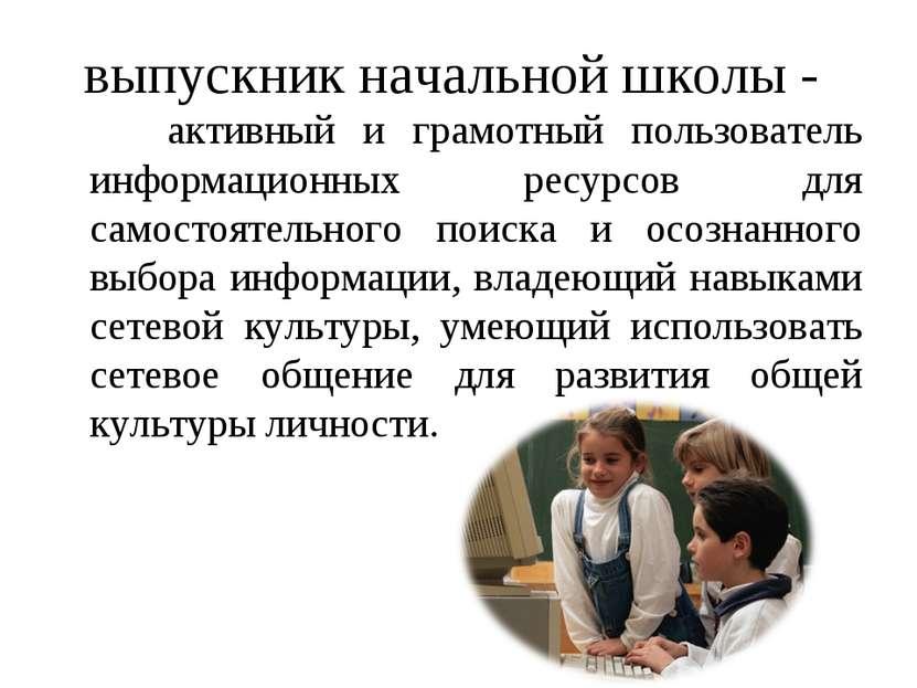 выпускник начальной школы - активный и грамотный пользователь информационных ...