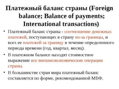 Платежный баланс страны (Foreign balance; Balance of payments; International ...