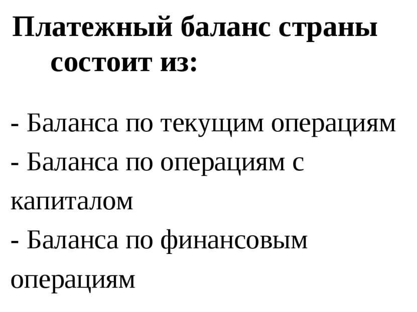 Платежный баланс страны состоит из: - Баланса по текущим операциям - Баланса ...