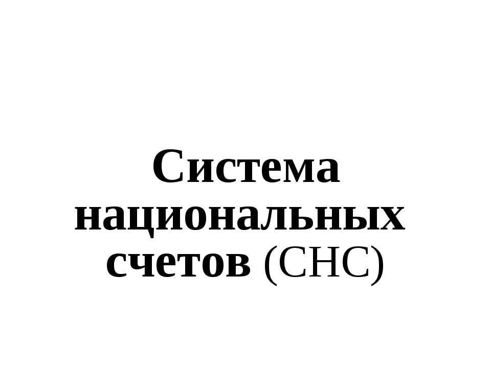 Система национальных счетов (СНС)