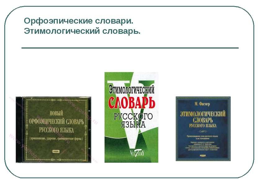 Орфоэпические словари. Этимологический словарь.