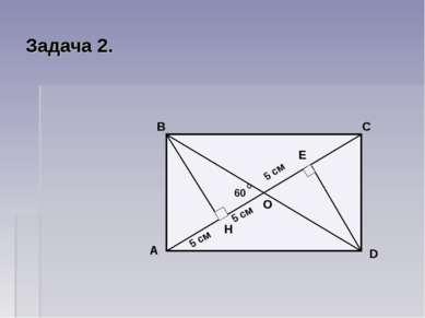 Задача 2. H A B C D E 5 см О 5 см 60 5 см