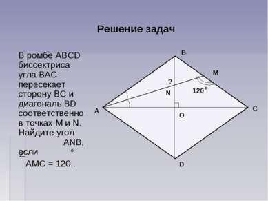 Решение задач В ромбе ABCD биссектриса угла ВAC пересекает сторону ВС и диаго...