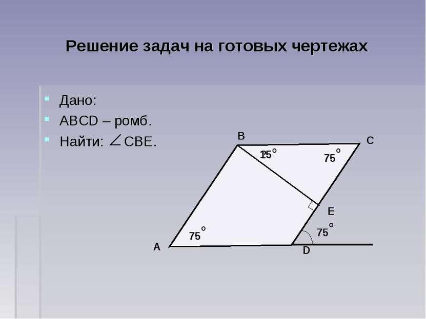 Презентация прямоугольник ромб квадрат
