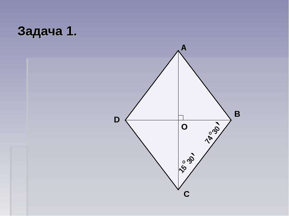 Задача 1. А В С D О 74 30 15 30