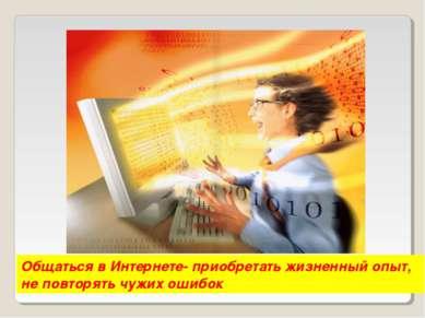 Общаться в Интернете- приобретать жизненный опыт, не повторять чужих ошибок