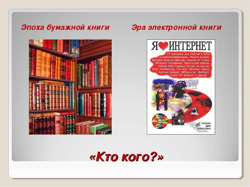 «Кто кого?» Эпоха бумажной книги Эра электронной книги