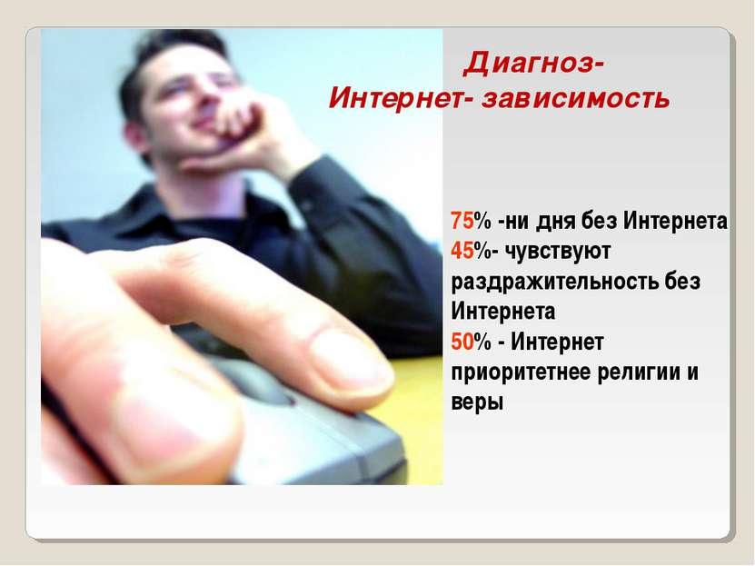 75% -ни дня без Интернета 45%- чувствуют раздражительность без Интернета 50% ...