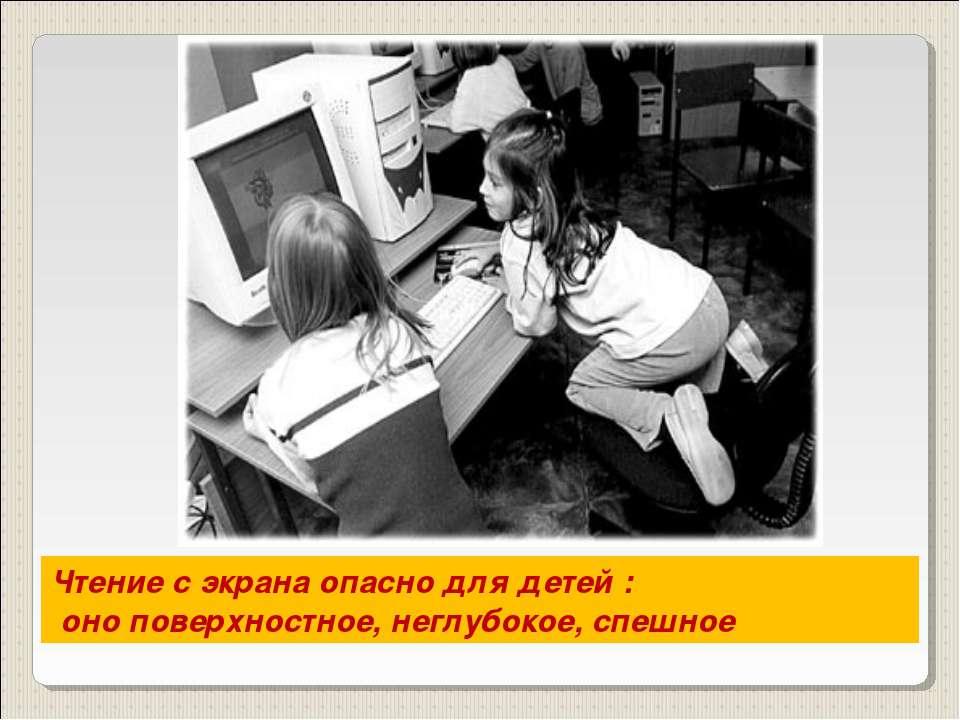 Чтение с экрана опасно для детей : оно поверхностное, неглубокое, спешное