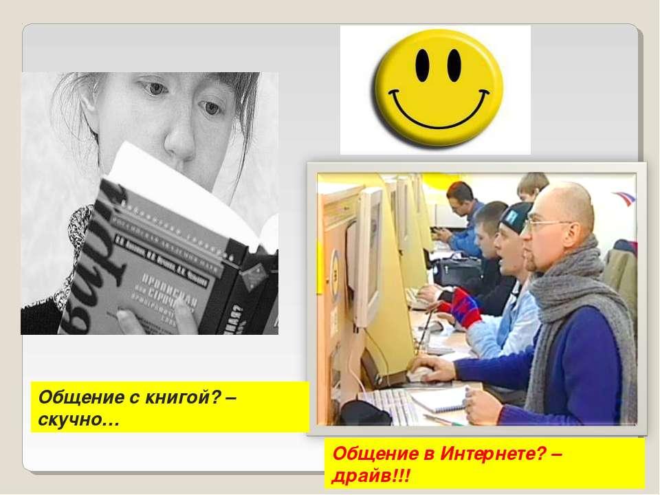 Общение с книгой? – скучно… Общение в Интернете? – драйв!!!