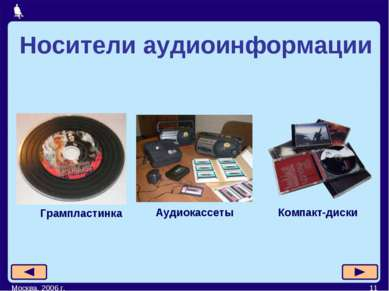 Москва, 2006 г. * Грампластинка Аудиокассеты Компакт-диски Носители аудиоинфо...