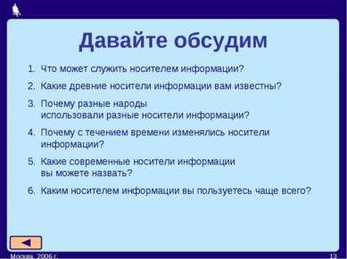 Москва, 2006 г. * Давайте обсудим Что может служить носителем информации? Как...