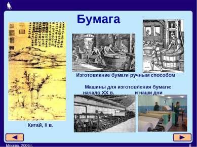 Москва, 2006 г. * Изготовление бумаги ручным способом Бумага Китай, II в. Маш...