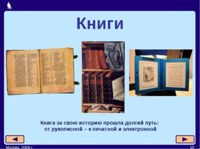 Москва, 2006 г. * Книга за свою историю прошла долгий путь: от рукописной – к...