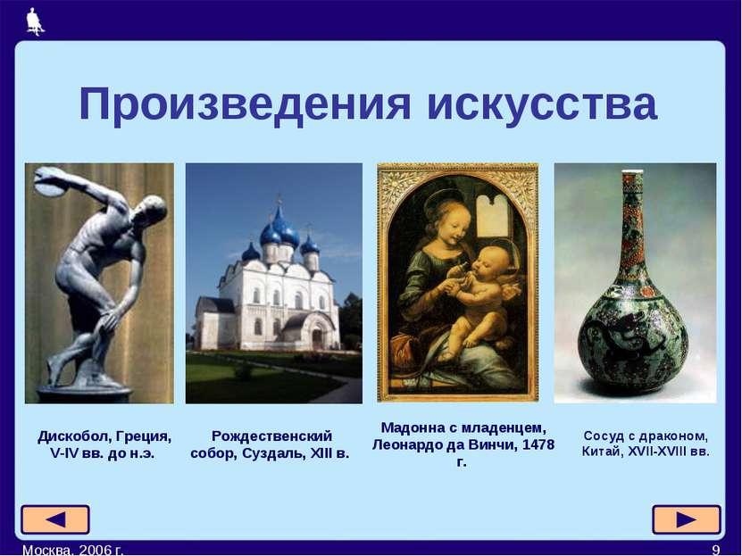 Москва, 2006 г. * Произведения искусства Москва, 2006 г.