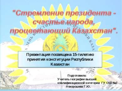 Подготовила: Учитель географии высшей квалификационной категории ГУ ОШ №7 Нех...