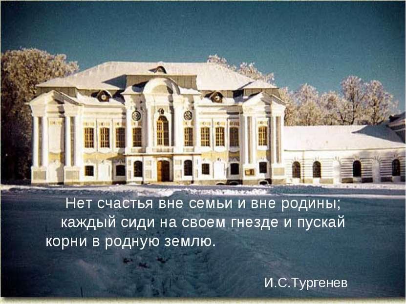 Нет счастья вне семьи и вне родины; каждый сиди на своем гнезде и пускай корн...