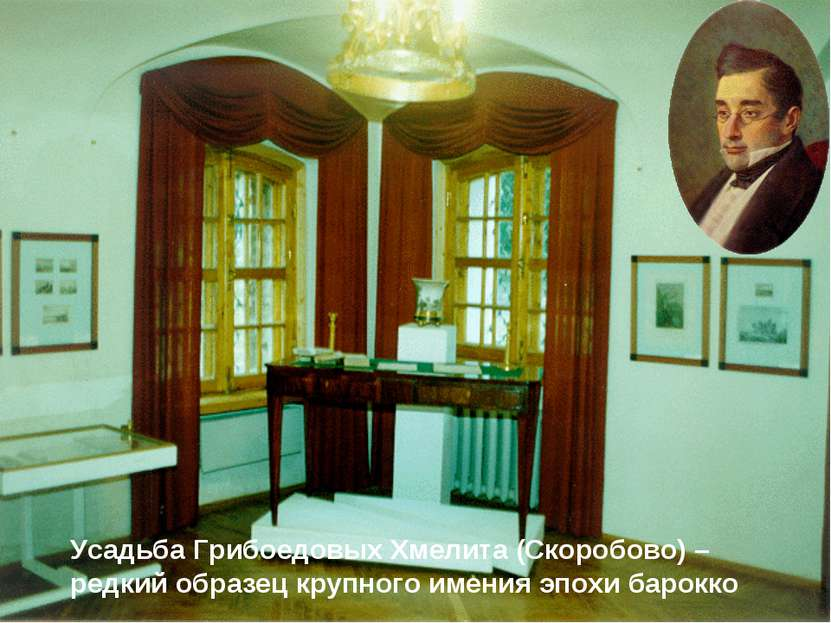 Усадьба Грибоедовых Хмелита (Скоробово) – редкий образец крупного имения эпох...