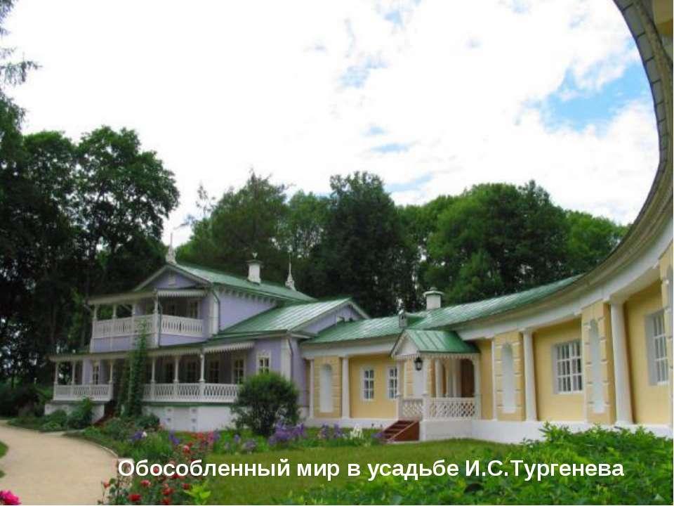 Обособленный мир в усадьбе И.С.Тургенева