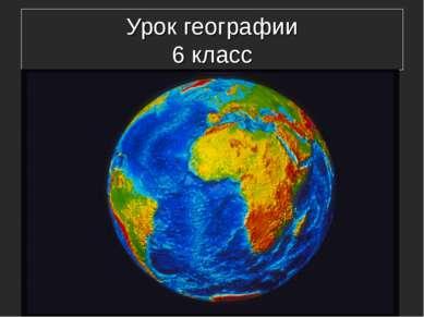 Урок географии 6 класс
